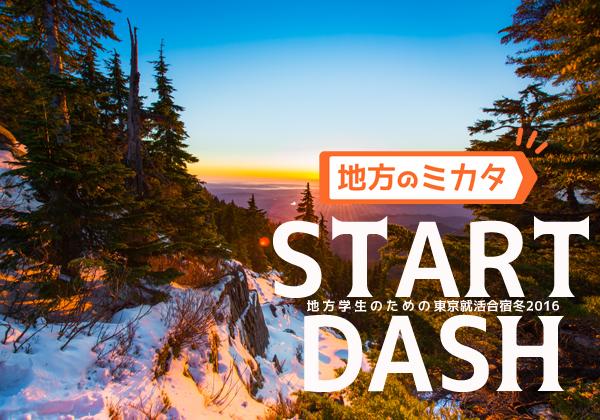 STARTDASH -東京就活合宿冬2018-