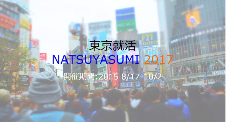 東京就活NATSUYASUMI4