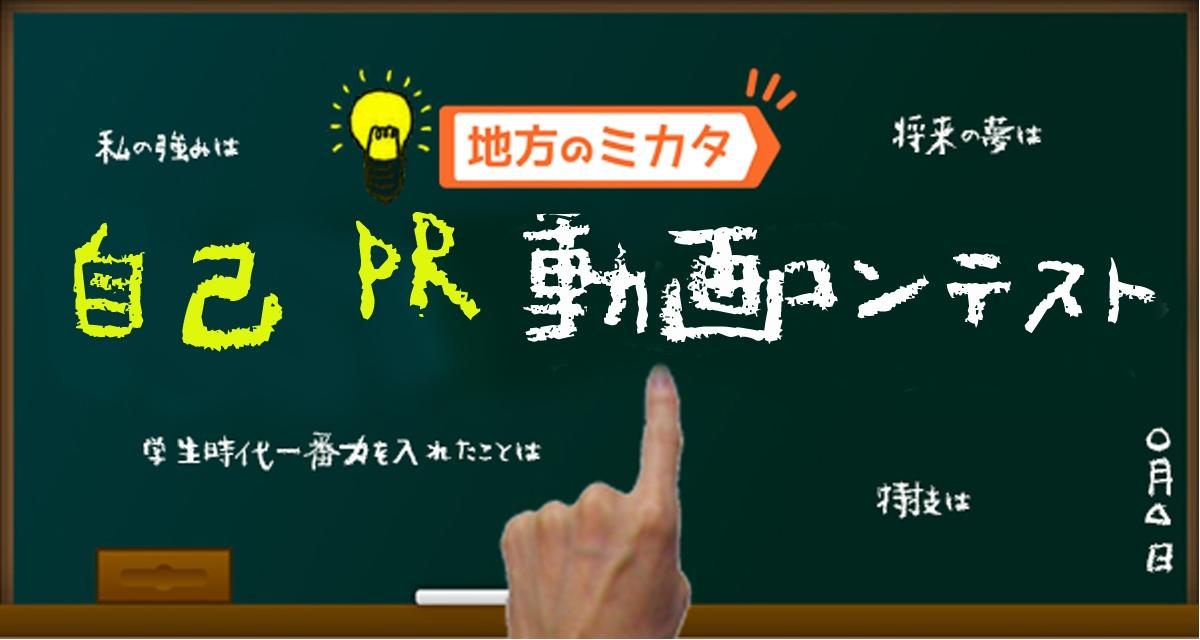 自己PR動画コンテスト