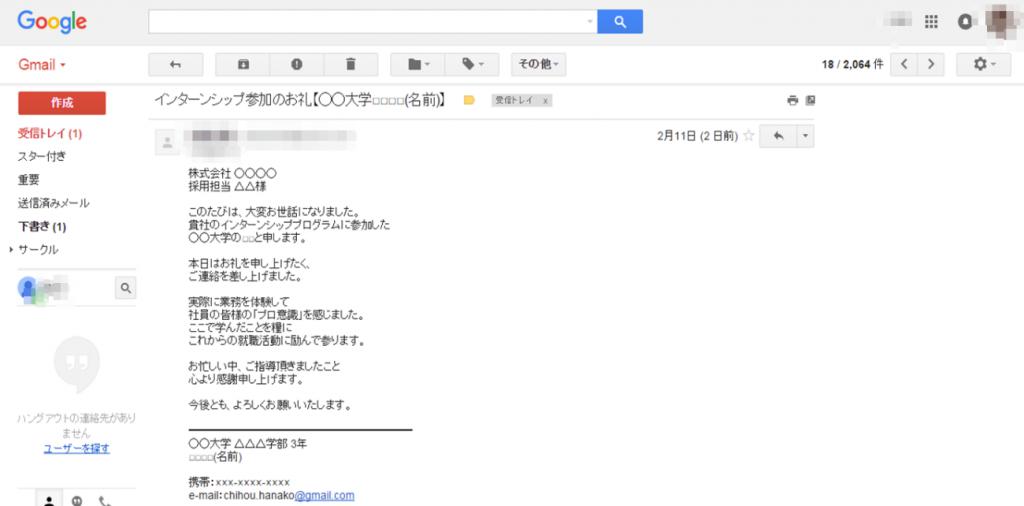 メールアドレス3