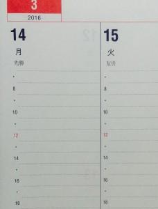 グーグルカレンダー2