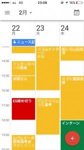 グーグルカレンダー3