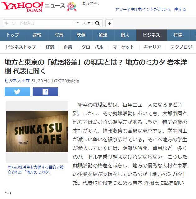Yahooニュース2016.5.30