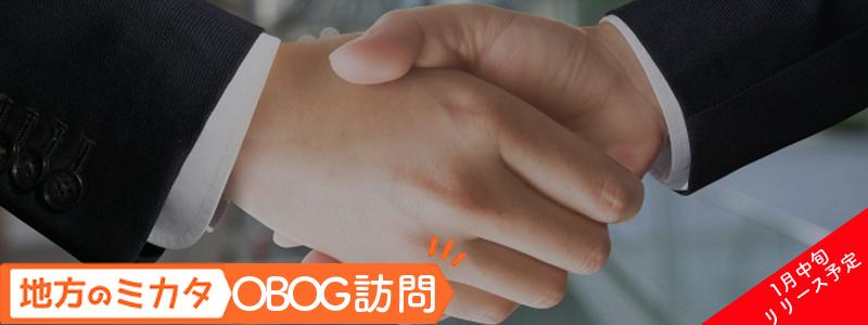 OBOG図鑑リリース予定