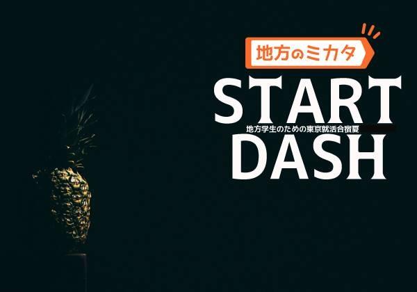 東京就活合宿夏2018 -Start Dash-